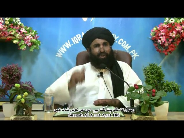 Rasool ka Maqam Bohot Buland he  is mein koi shak nehi  Surrah Al A raf Ayat 188