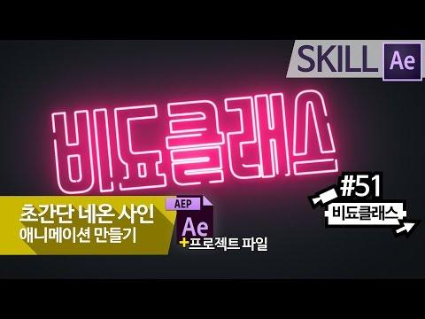 애프터 이펙트 CC - 초간단 네온 사인 만들기!