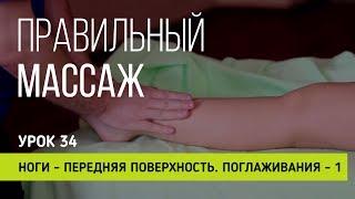 Правильный массаж  Урок 34  Ноги - передняя поверхность. Поглаживания - 1
