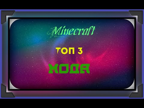 Топ 3 мода на Minecraft 1 12 2