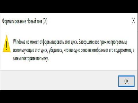 Как убрать ошибку Windows не может форматировать этот диск. Завершите все прочие программы, исп.