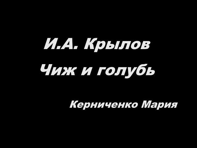 Изображение предпросмотра прочтения – МарияКерниченко читает произведение «Чиж и Голубь» И.А.Крылова