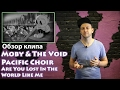 КлипАрт обзор Moby Amp The Void Pacific Choir Are You Lost In The World Like Me mp3