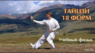 Tai Chi 18 forms. Тайцзицюань - 18 форм. Учебный фильм.
