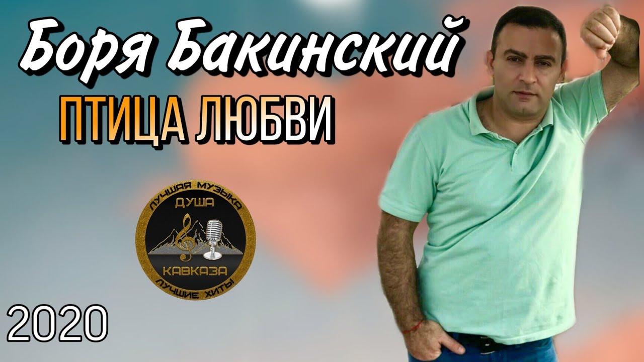 Боря Бакинский - Птица любви - Бомба песня !