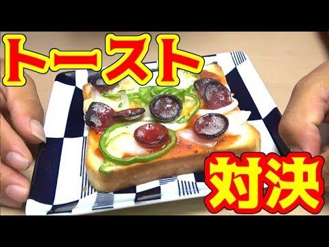メンバーの家のトースト!対決!!!