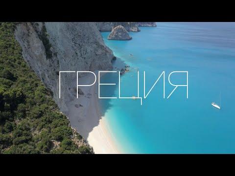 Боль, наркотики, острова и пляжи. Греция на машине. Большой выпуск. #1