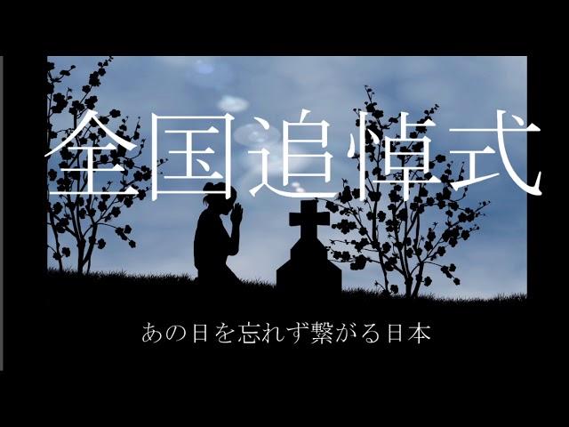 東日本大震災から10年~日本全国繋がる災害に強いまちづくり~