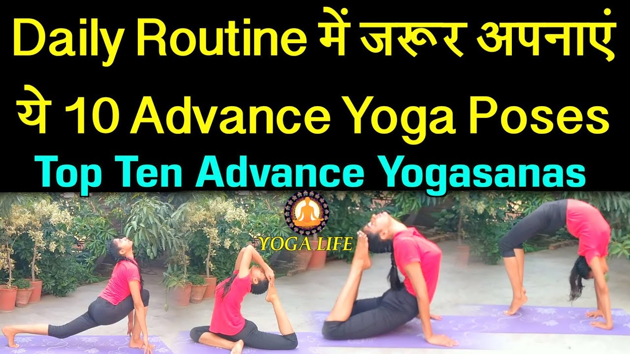 Try To Do These 10 Advance Asanas On Daily Basis Yoga Life Youtube