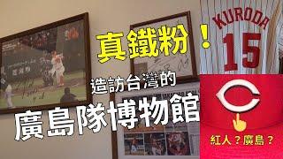 紅人、廣島球帽到底怎麼分?廣島迷看黑田博樹和前田健太 feat. 菜菜鳥 生啤C五度