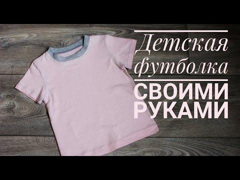 Как сшить детскую футболку своими руками для начинающих