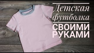 Как сшить детскую футболку