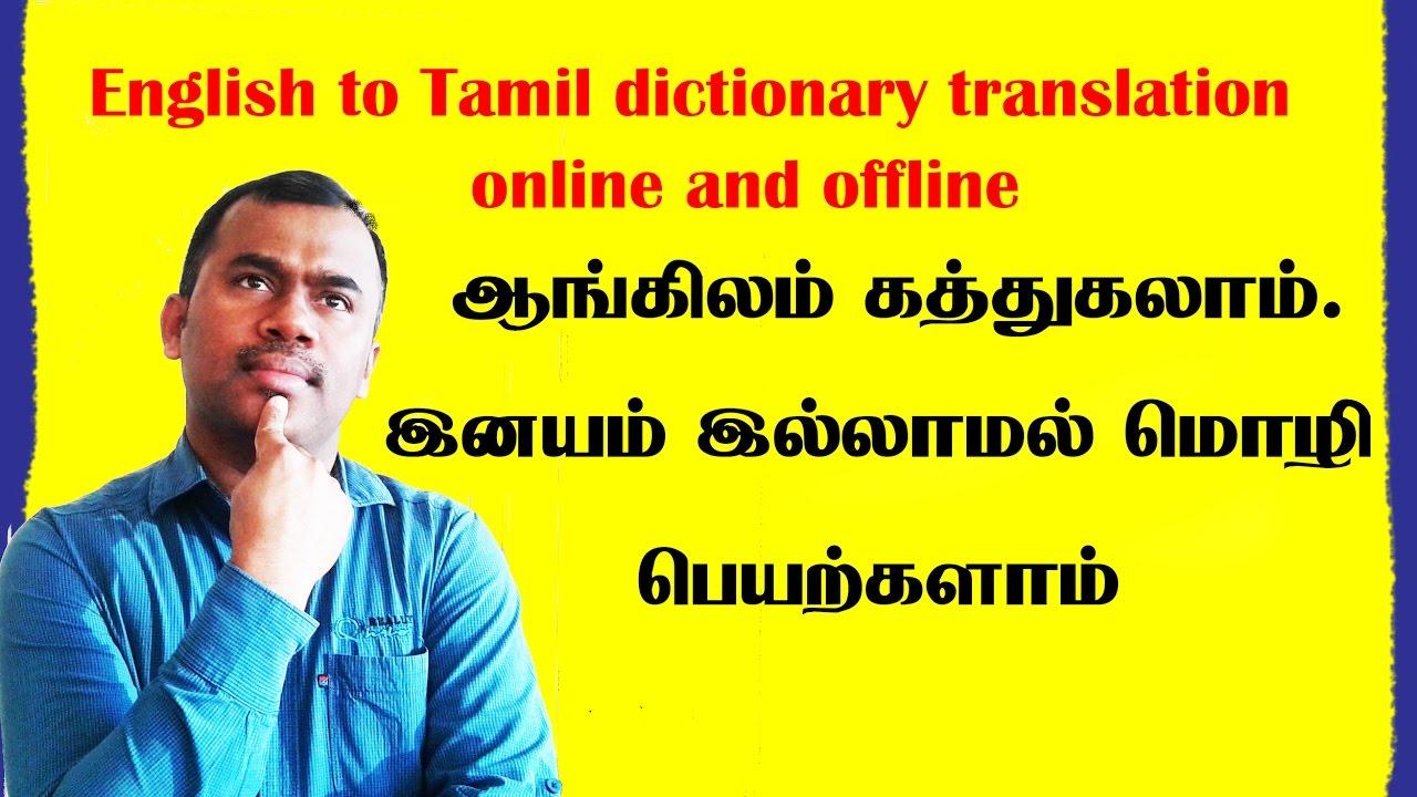 english to tamil dictionary ஆங க லம கத த கல ம