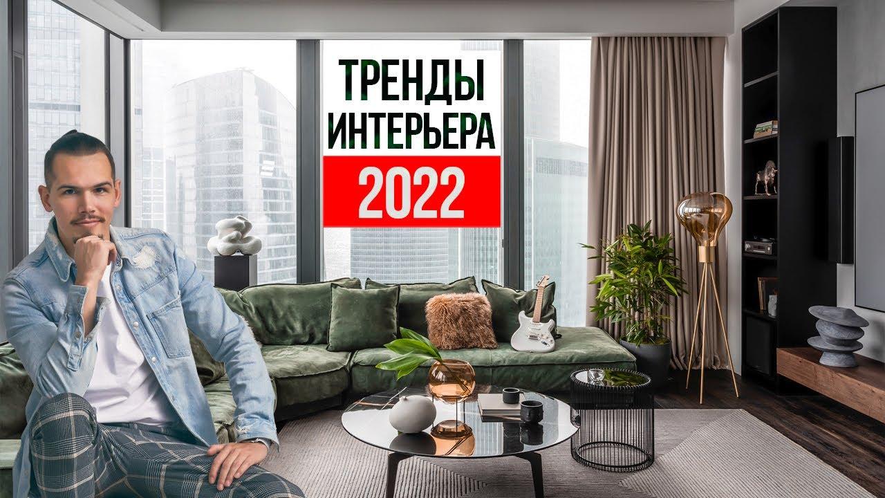 8 ТРЕНДОВ ИНТЕРЬЕРА, которые будут дико популярны в 2022 - 2023