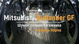 Шумоизоляция багажника с арками Mitsubishi Outlander GF в уровне Норма. АвтоШум.