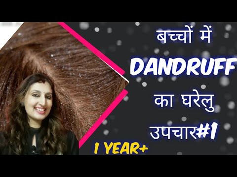 बच्चों-में-डैंड्रफ-का-घरेलु-उपचार#1||-home-remedy-for-dandruff-and-hair-growth-in-babies