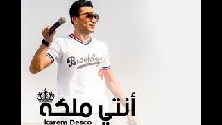 اغنية انتى ملكه - كريم ديسكو | Karem Deso ANTy Maleka 2019