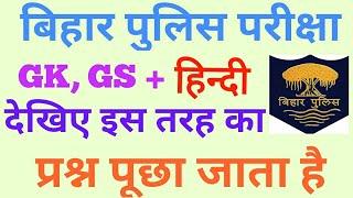 Bihar Police GK,GS+Hindi /बिहार पुलिस जीके/Bihar Police constable/Bihar police/ Daily Study