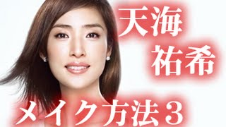 2015年秋の話題になるであろう「偽装の夫婦」主演の天海祐希さんのメイ...