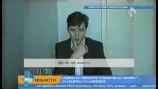 Украинская Модель фотопроекта В молитву за Украину оказалась порнозвездой