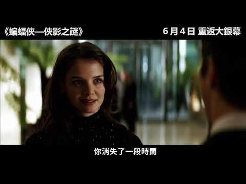 蝙蝠俠 – 俠影之謎 (Batman Begins)電影預告