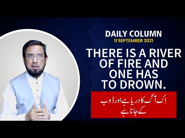 There is a River of Fire and one has to Drown | Daily Column | 11 September 2021 | 9 News HD