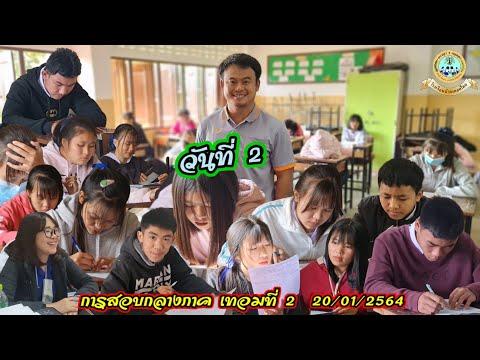 """บรรยากาศ"""" วันที่ 2 """" ของการสอบกลางภาค เทอมที่ 2 โรงเรียนบ้านเทอดไทย (20/01/2564)"""