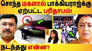 சொந்த மகளால் பாக்கியராஜுக்கு ஏற்ப்பட்ட பரிதாபம்|  Bhagyaraj | Tamil News | Latest News | Viral
