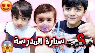 فاجأناهم بسيارة المدرسة مع عادل الاسطورة - عائلة عدنان