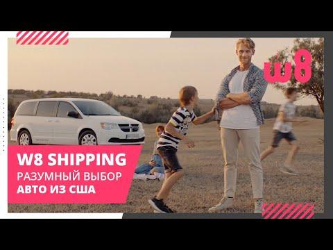 W8 Shipping - разумный выбор авто из США.