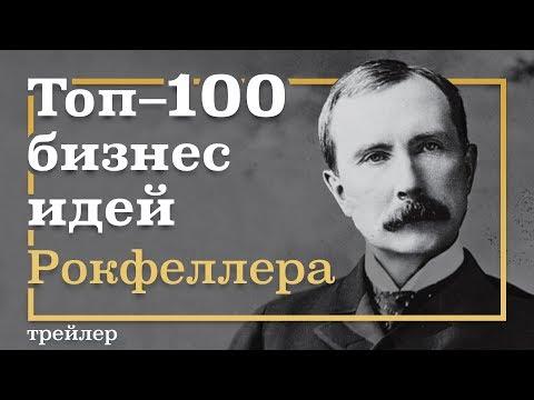 100 Бизнес Идей Рокфеллера | Трейлер