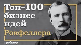 100 Бизнес Идей Рокфеллера   Трейлер