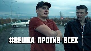 Короткометражный сериал # ВЕШКАПРОТИВВСЕХ 2 серия