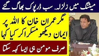 Imran Khan and The Earthquake During A Cabinet Meeting | TUT