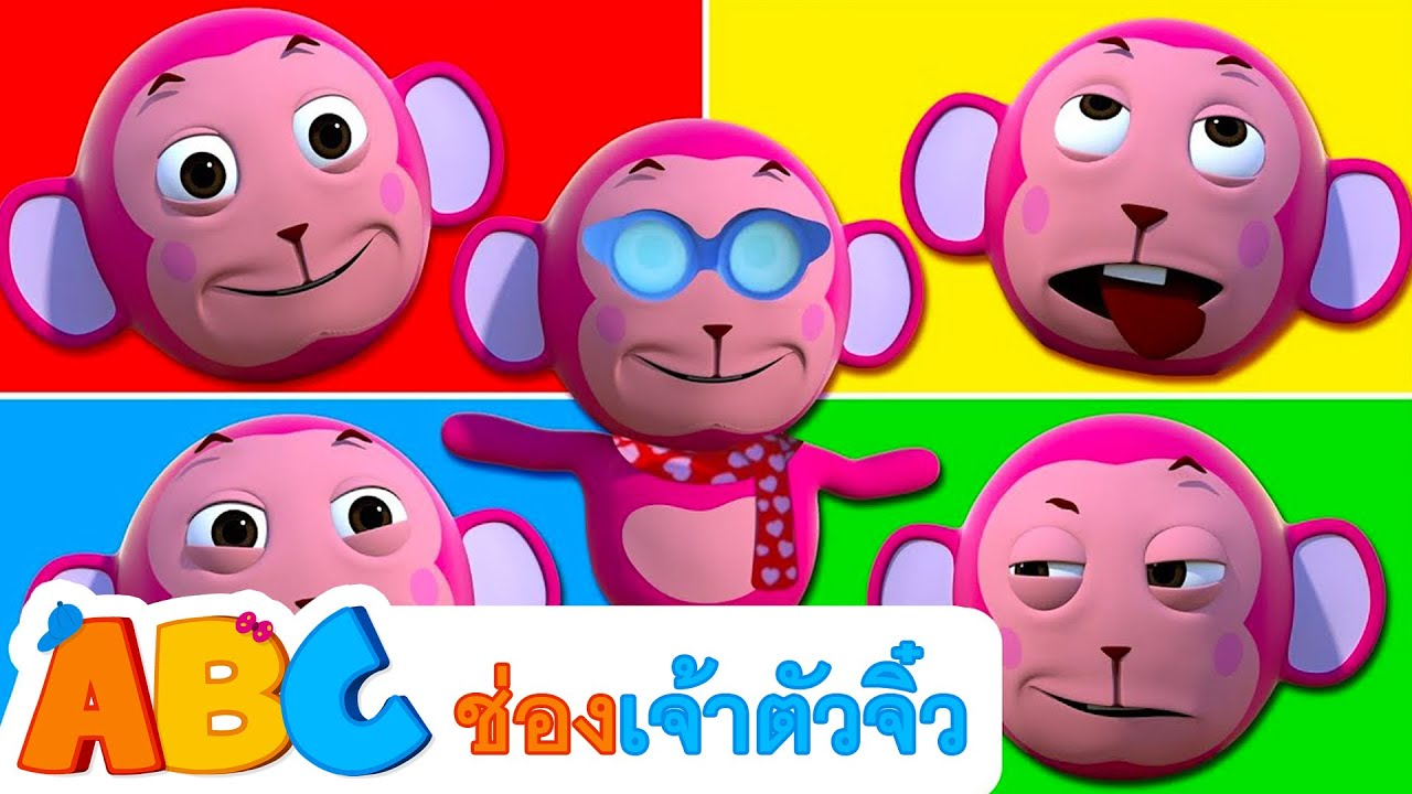 เพลงกล่อมเด็ก | เพลงสีสำหรับเด็ก | เพลงเด็ก | การ์ตูนไทย | ABC Thai