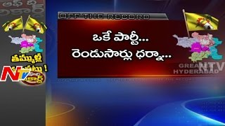 TDP Activists Confusion over Group Politics in Greater TDP | Off the Record