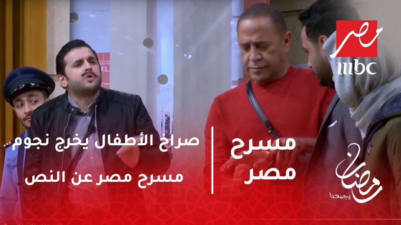 مسرح مصر - صراخ الأطفال يخرج نجوم مسرح مصر عن النص .. موقف كوميدي لخاطر وأشرف عبد الباقي