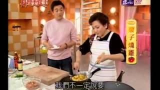 栗子燒雞食譜 栗子 動画 20