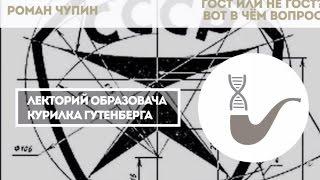 Роман Чупин - Поведение потребителей на рынке товаров