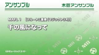 【MAFL-1】千の風になって (演奏:茨城県 みとぴよ音楽隊) ミュージック...