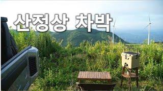 역대급 뷰 산 정상에서 차박캠핑 /  노지캠핑 / CAMPING / 경상북도 / 솔로캠핑