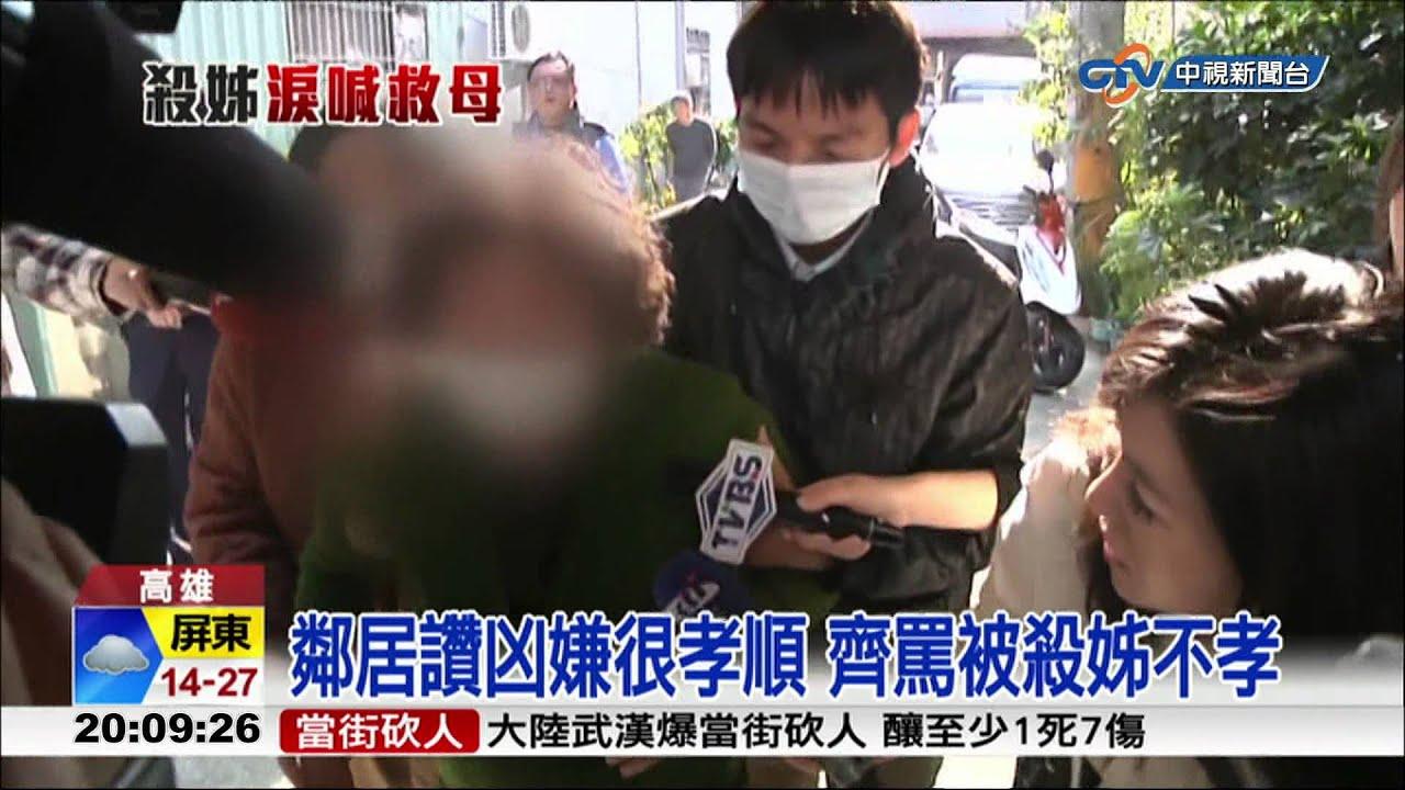 【中視新聞】 不滿親姊長期虐母 男子殺姊後自首 20150124 - YouTube