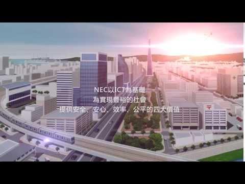 NEC在台灣