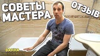 видео villeroy boch сантехника отзывы