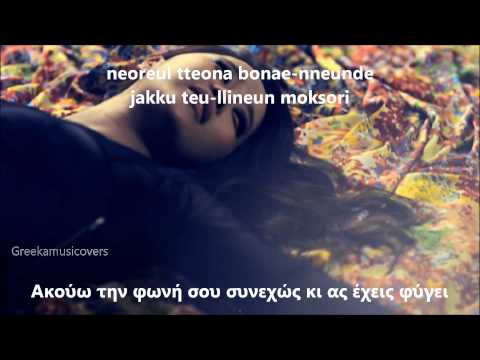 Baek Ji Young ft. Garry - VOICE ( romanization & greek subs )