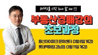 2021년 문화센터 봄학기 부동산경매강의 초보과정  (…
