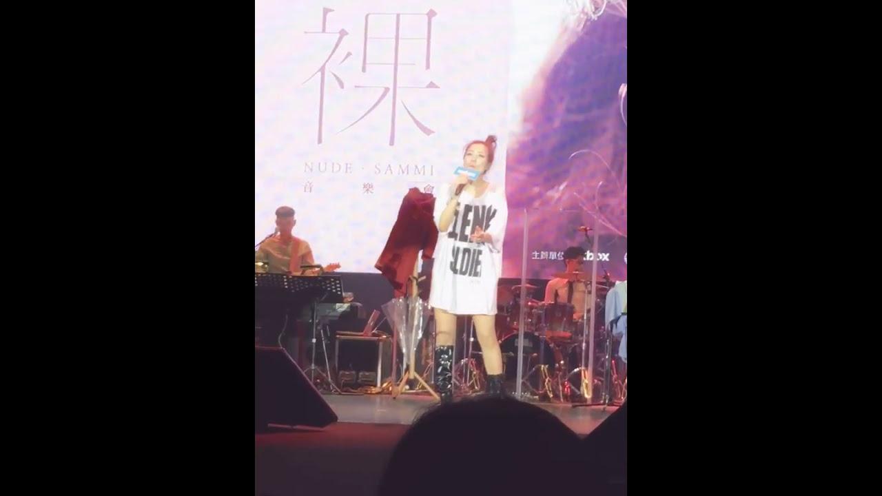Sammi 鄭秀文-『裸』音樂會安可加碼曲-不要驚動愛情(粵) - YouTube