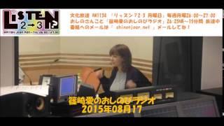 『篠崎愛の「おしのびラジオ」』2015年08月17日放送(CM・曲カット) 放...