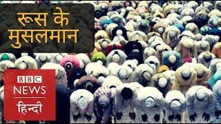 Muslims of Russia  (BBC Hindi)