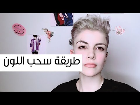طريقة سحب لون الشعر في البيت Bleaching My Hair At Home Youtube